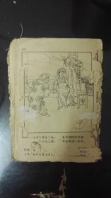 60年代湖南版 老连环画《锦鸡》残本(剩下5-80页,中间有粘贴页面,买家自鉴)