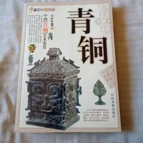 中国青铜艺术鉴赏