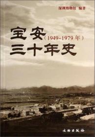宝安三十年史(1949-1979年)