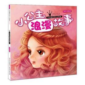 《小公主浪漫故事》