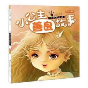 《小公主善良故事》
