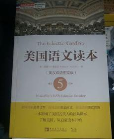 塑造美国的88本书:美国语文读本5(英汉双语图文版)