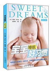 宝宝睡眠好习惯