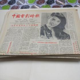 80年代老报纸。(中国 )(文汇报)电影时报(共90期)合售