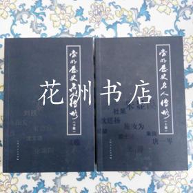 崇明历史名人传略 (全二册)