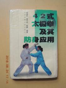 42式太极拳及其防身应用