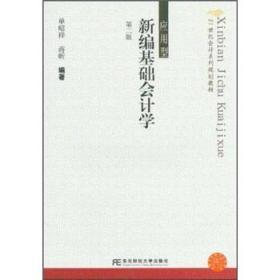 21世纪会计系列规划教材:新编基础会计学(应用型)(第2版)