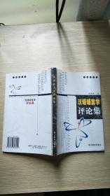 汉语语言学评论集