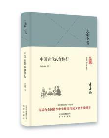 中国古代衣食住行  大家小书