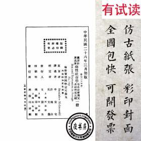 【复印件】两性社会学-母系社会与父系社会比较-1937年版--汉译世界名著