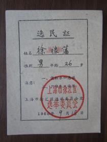 1960年上海市徐汇区选民证