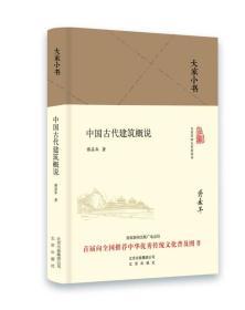 新书--大家小书·精装:中国古代建筑概