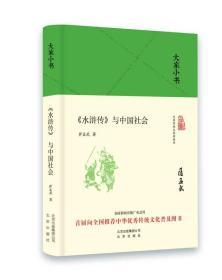 大家小书------水浒传与中国社会