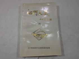 《江门文史 34》