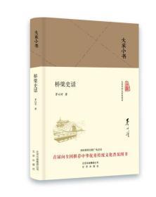 大家小书 桥梁史话(精装本)