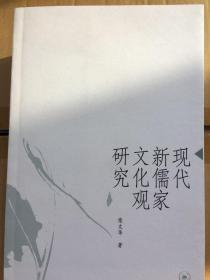 现代新儒家文化研究 一版一印 仅印3000册 ktg2下1 x85