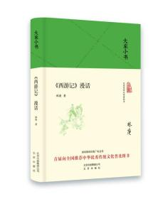 大家小书 西游记漫话(精装本)