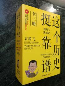 【全3册】袁腾飞讲世界史 .附光盘