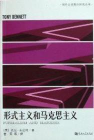 形式主义和马克思主义(国外文化理论研究丛书)