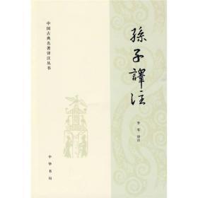 孙子译注(中国古典名著译注丛书)