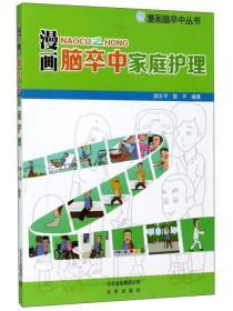漫画脑卒中家庭护理/漫画脑卒中丛书