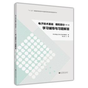 电子技术基础·模拟部分:学习辅导与习题解答(第六版)正版全新!