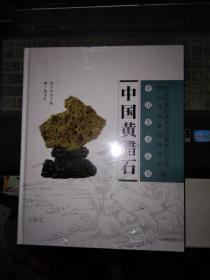 中国黄蜡石(16开硬精装原价160元现价78元).