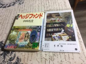 日文原版: 小说ヘッジファンド  【存于溪木素年书店】