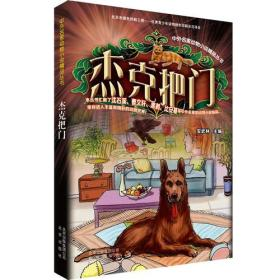 (彩图版)中外名家动物小说精品丛书:杰克把门