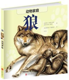 动物家庭:狼