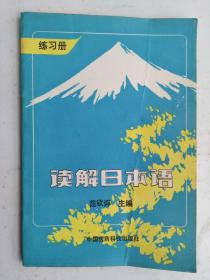 读解日本语  练习册参考答案