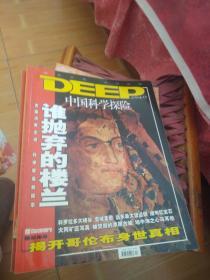 中国科学探险2004年第12期