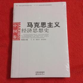 马克思主义经济思想史(中国卷)