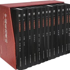 中国篆刻聚珍第二辑  共13册