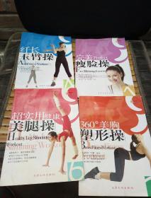 活力美人系列:纤长玉臂操.超实用健康美腿操.完美瘦脸操.美胸塑形操(4册合售)一版一印