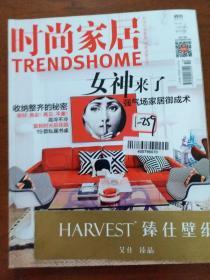 时尚家居(2015年第10期总第227期)女神来了强气场家具御成术