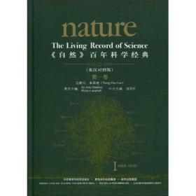 自然百年科学经典:第1卷:1869-1930