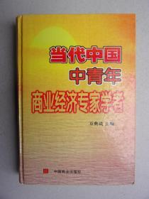 当代中国中青年商业经济专家学者 (万典武签名 签赠本)
