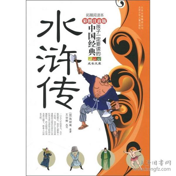 成长文库·孩子一定要读的中国经典:水浒传(彩图注音版·拓展阅读本)