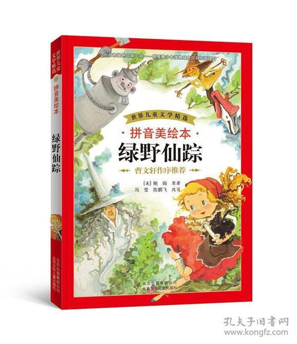 世界儿童文学精选:绿野仙踪(拼音美绘本)