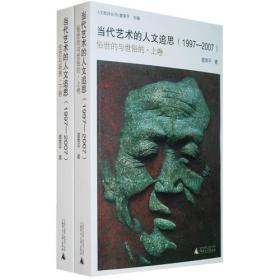 当代艺术的人文追思:人文批评丛书