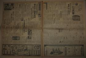 侵华期间老报纸 1938年8月11日大阪每日新闻两张  汉口市内大混乱 蒋介石 天津监狱等内容
