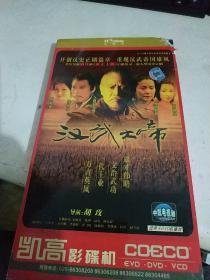 汉武大帝(6碟DVD)