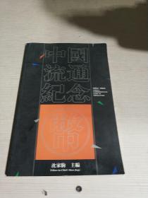 中国流通纪念币( 1984-1993)