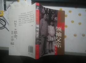 【珍罕 李敏 签名 签赠赠本 有上款】我的童年与领袖父亲 ====2004年1月 一版一印 20000册