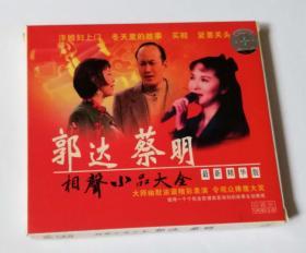 郭达蔡明小品集VCD光盘2张全