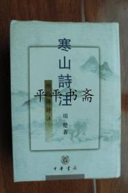 """寒山诗注——附拾得诗注(32开精装""""作者签赠""""2000年一版一印)"""