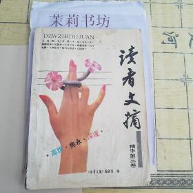 读者文摘精华第三卷