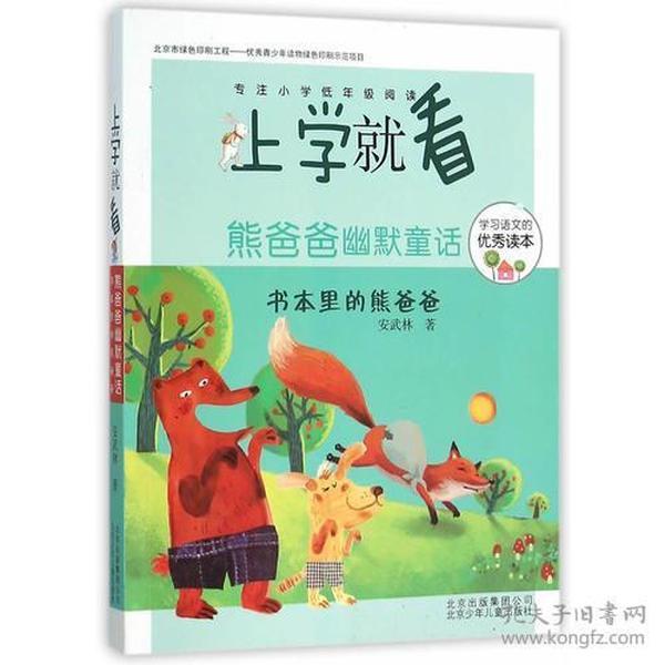 上学就看 熊爸爸幽默童话-书本里的熊爸爸