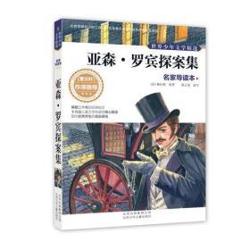 正版新书世界少年文学精选 名家导读本:亚森·罗宾探案集